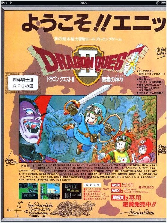 Dragon dark night ii for msx (1991) - mobygames of Xentar    , the only real