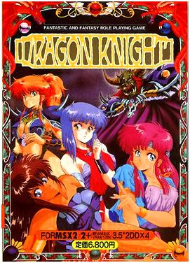 Dragon dark night ii for msx (1991) - mobygames Enter Takeru Yamato