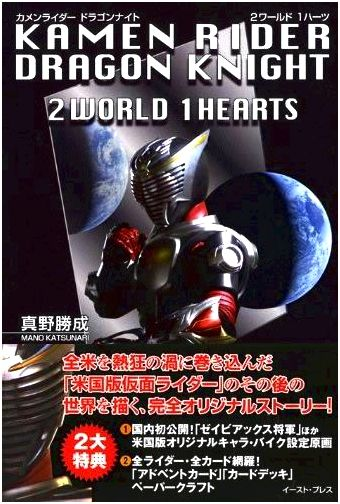 Kamen rider: dragon dark night - 2world 1hearts Riders for help